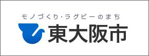 東大阪市webサイト
