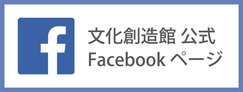 facebookへリンクのバナー