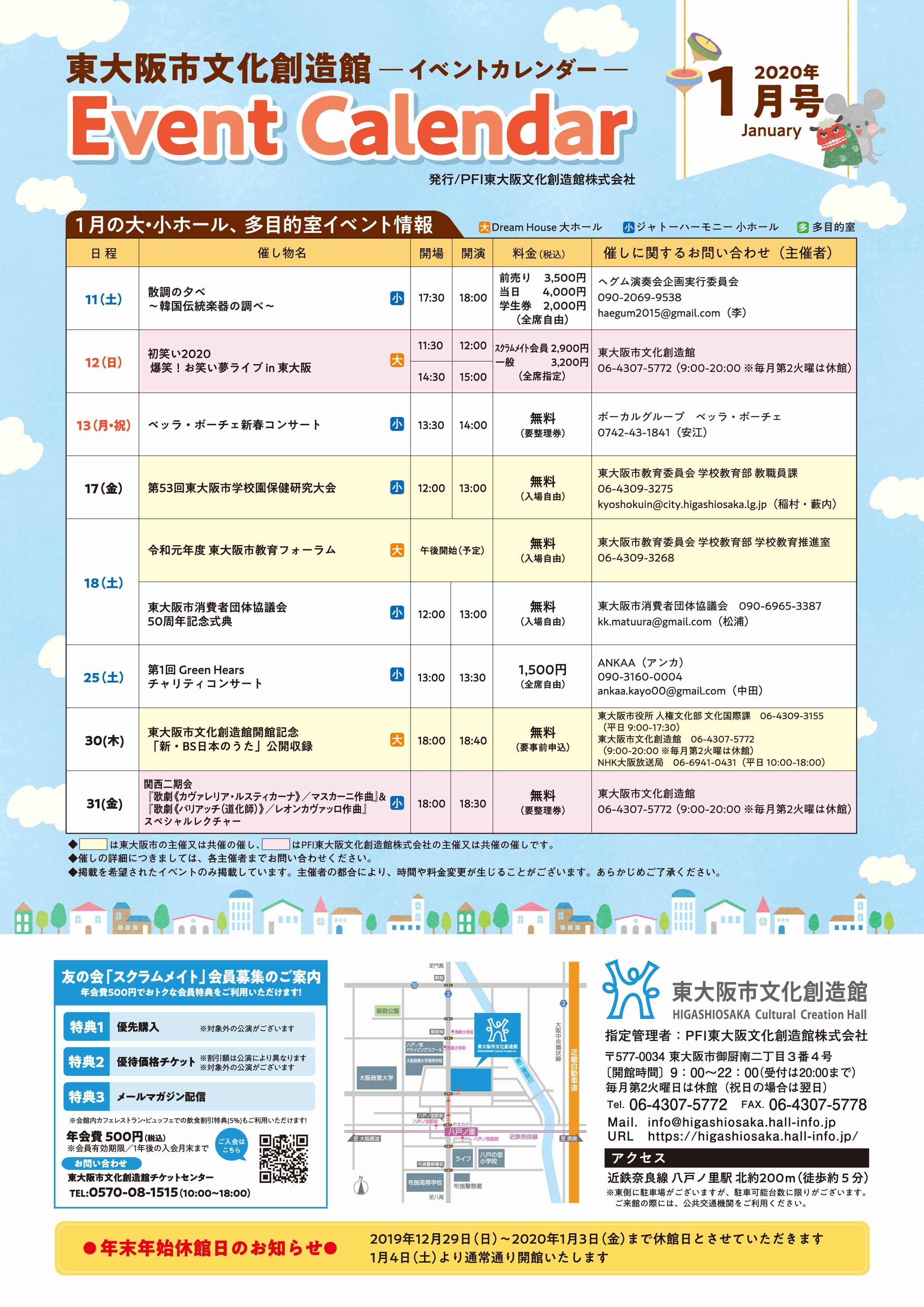 大阪 市 イベント 今日